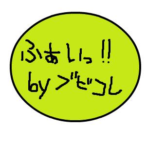 Cocolog_oekaki_2010_10_12_23_54
